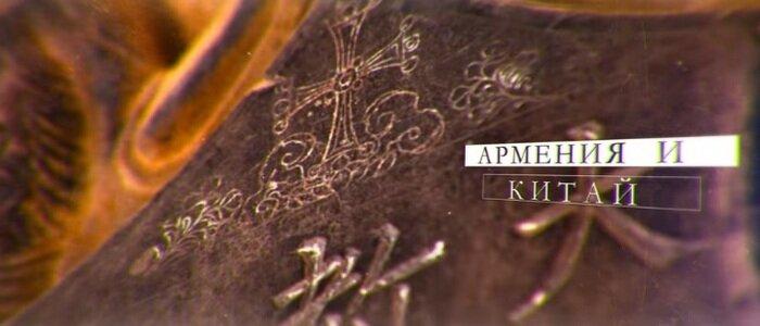 Армения и Китай: родство древнейших цивилизаций