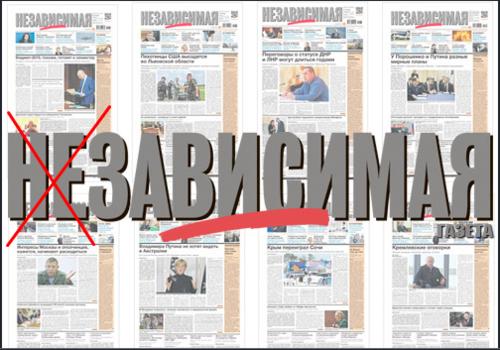 За лживую статью о Сумгаитских погромах уволены два замредактора «Независимой газеты»