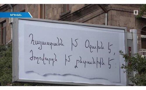 Пашинян пишет стихи, а страна погружается в туман
