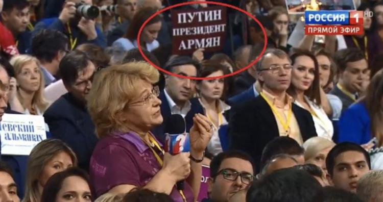 «Путин — президент армян»: на сегодняшней пресс-конференции президента России из зала торчал странный плакат. ВИДЕО
