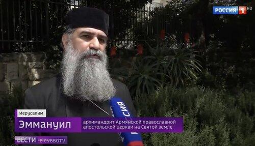 Телеканал «Россия-1» в Иерусалиме взял интервью у армянского священнослужителя отца Эммануила, который на чистейшем русском рассказал о Пасхе в эпоху пандемии. ВИДЕО