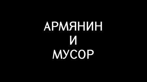 Армянин и мусор. ВИДЕО