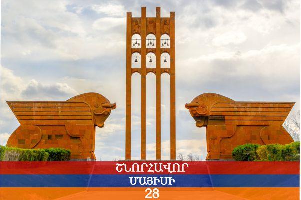 Տոնացույց․1918 թ․Մայիսի 28-ին հիմնադրվեց Հայաստանի առաջին հանրապետությունը
