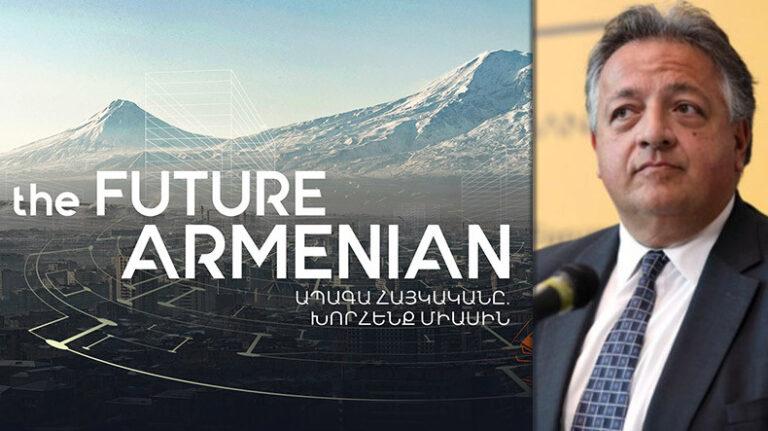 Նուբար Աֆեյանը՝ «Ապագա հայկականը» նախաձեռնության մասին․ Տիրել ապագային` ապագան դիտելու փոխարեն